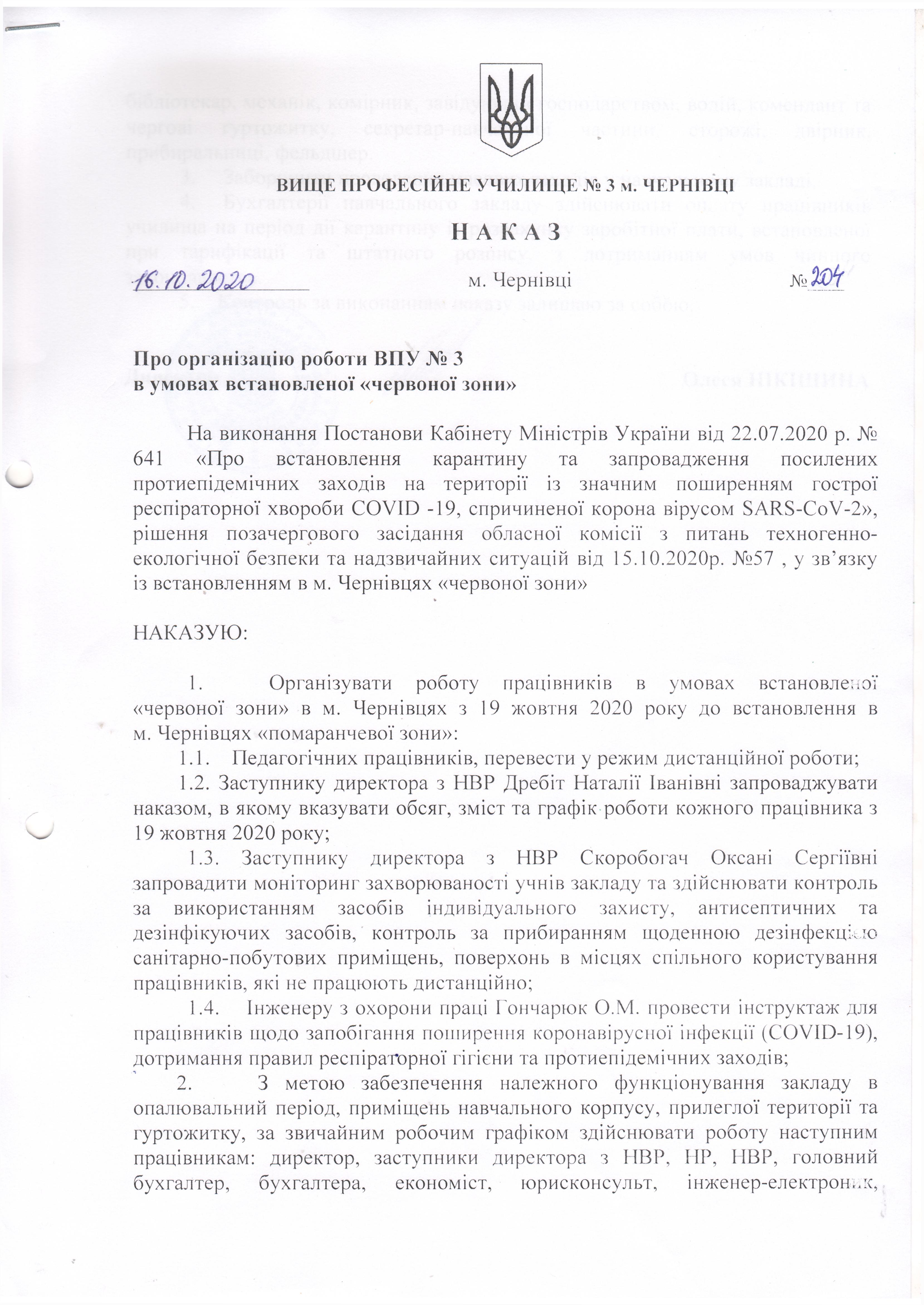 nakaz-16-10-2020