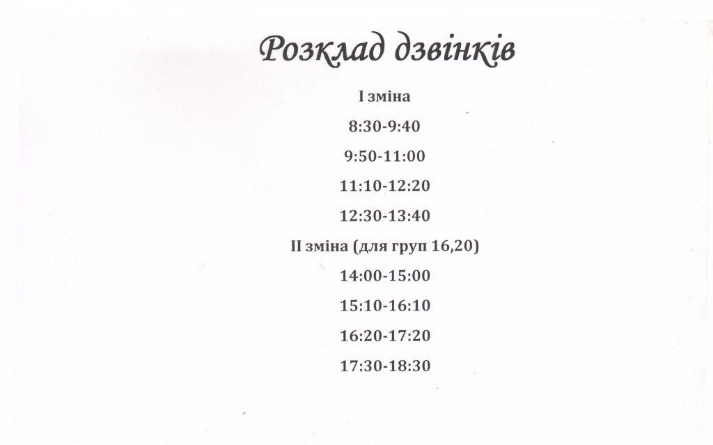 rozklad-dzvinkiv-docx